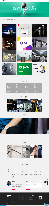 汉风广告设计公司