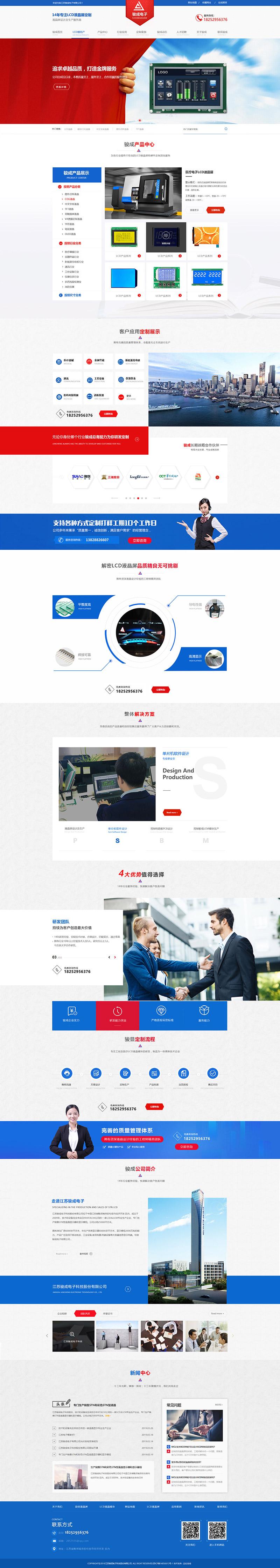 骏成电子网页设计稿第四版
