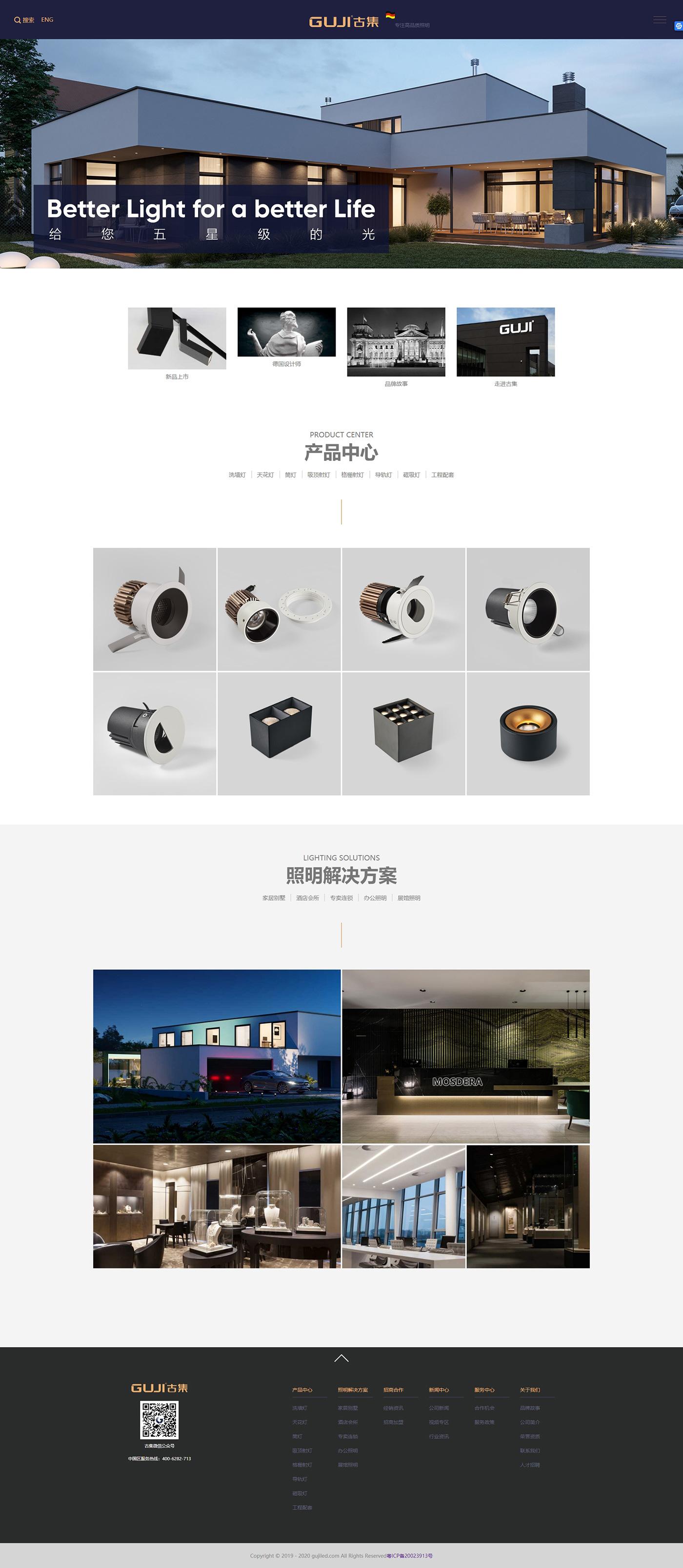 GUJI古集照明网站建设效果图